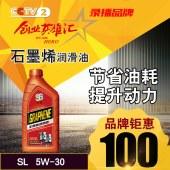 烯创石墨烯正品全合成机油  SL  5W-30-1L