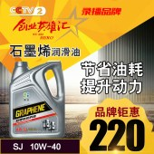 烯创石墨烯正品全合成机油  SJ  10W-40-4L
