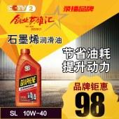 烯创石墨烯润滑油正品全合成SL  10W-40-1L