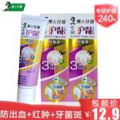 黑人牙膏专研护龈抗敏感120g两支装 抢购价12.9元包邮