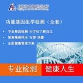 功能基因组学检测(全套)